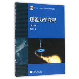 理论力学教程 第三3版 周衍柏9787040264913高等教育