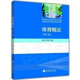 体育概论 杨文轩 第二版 杨文轩