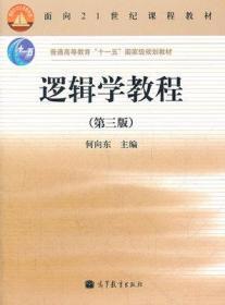 逻辑学教程 第版 三版 何向东 高等教育