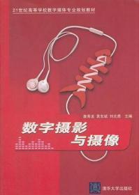 数字摄影与摄像() 詹青龙 袁东斌 刘光勇 清华大
