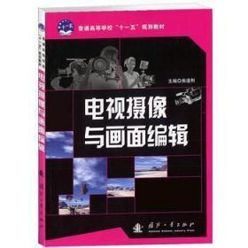 电视摄像与画面编辑 焦道利 国防工业出版社