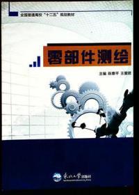 零部件测绘 陈意平 东北大学出版社