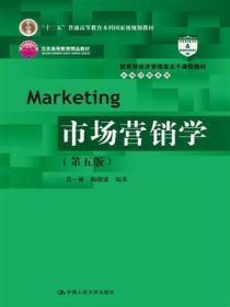 市场营销学 吕一林 陶晓波  中国人民大学出版