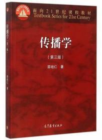 传播学(第三版)邵培仁高等教育