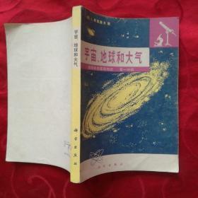 宇宙、地球和大气:自然科学知识  第一分册