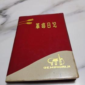 1970年10月印制的《革命日记》本,1973年赠给上山下乡知识青年日记,其中《革命日记》品好,一字未写,6幅全页革命圣地照片。《知青日记》有赠言及学习毛著笔记本。值得收藏。