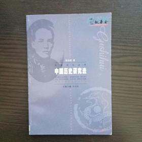 中国历史研究法   学者讲坛丛书