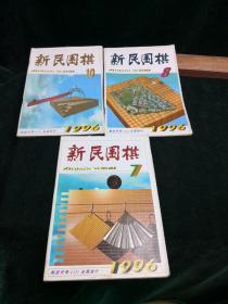 新民围棋 1996.7.8.10三本