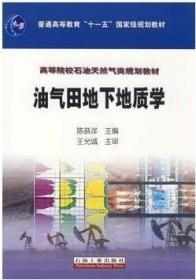 油气田地下地质学 陈恭洋 王允诚