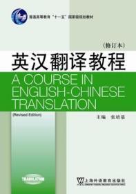 英汉翻译教程 张培基 修订版