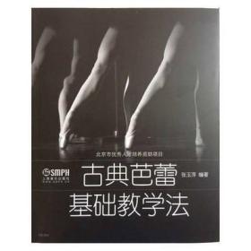 古典芭蕾基础教学法 张玉萍