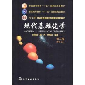 现代基础化学 第三版 朱裕贞