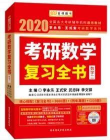 李永乐·考研数学复习全书(数学二)