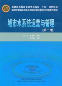 城市水系统运营与管理 第二版 陈卫