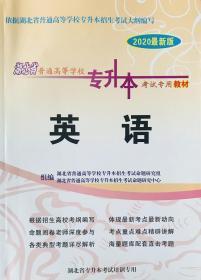 正版年最新版湖北省普通高等院校专升本考试专用 英语教材