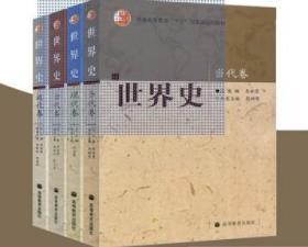 正版旧书 世界史 齐世荣 古代卷 近代卷 现代卷 当代卷 四本 高教