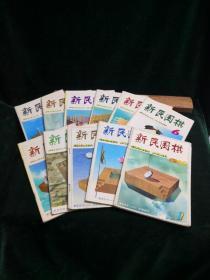 新民围棋1996全年缺12期共十一本