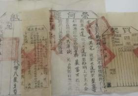 民国老地契一张,贴印花税票1张!加盖荣河县较少见!