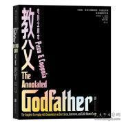 教父电影全剧本(全彩插图评注版)
