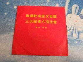歌唱社会主义祖国,三大纪律八项注意》歌曲,乐曲【黑色胶木小唱片