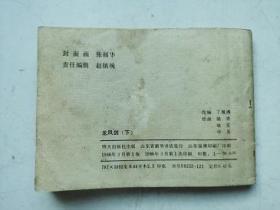 老版连环画;龙凤剑(下集);稀见版本,印量少,仅印3万多册,大缺本