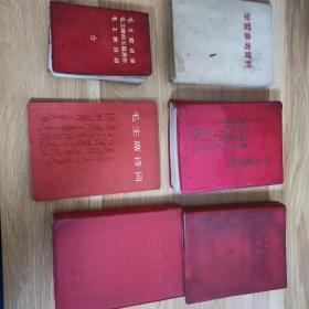 1巜毛泽东选集》中的成语典故 2毛主席诗词 3学习参考资料 4毛主席语录 5毛主席语录.毛主席的五篇著作.毛主席诗词 6毛主席诗词