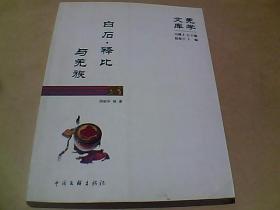 白石·释比与羌族(带冯骥才的签名本)