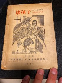 1936年初版 三闲书屋印造 鲁迅译、契诃夫著。坏孩子和别的小说八篇。 每篇均附精美木刻插图,版权页贴鲁迅版权票
