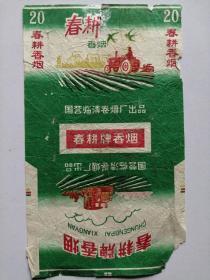 老烟标:三无标:春耕牌香烟--国营临清卷烟厂(仔细看图)