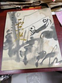 中国名画家精品集