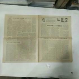 文革报:斗批改 1968年5月6日第19期 本期共四版