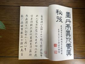 卢丹亭真人养真秘笈 道教炼丹养生气功书籍 可收藏的宣纸线装影印古籍