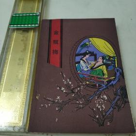 中国古典名著 金瓶梅 下册