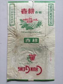 老烟标:三无标:春耕牌香烟--云南省烟草公司昭通卷烟厂(仔细看图)