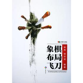 【正版】《象棋布局飞刀》杨典 蔡世鄂 编著