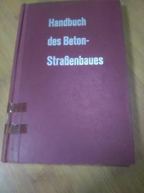 混凝土道路工程手册 德语