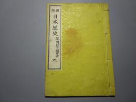 和刻本《日本略史》1册  (卷六)