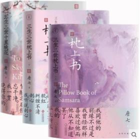 三生三世系列小说全套3册