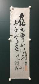 日本回流字画 软片书法   3624