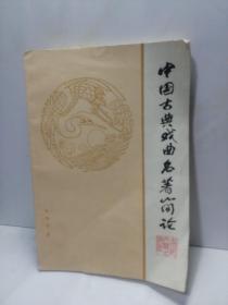 中国古典戏曲名著简论