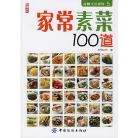 家常素菜100道