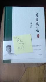 字看我一生(毛边本+签名+题字+钤印+藏书票)