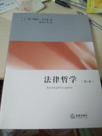 法律哲学(第二版)