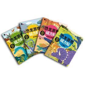 邦臣小红花·恐龙磁力贴游戏套装(全4册) 北京小红花图书工作室 海豚出版社 正版书籍