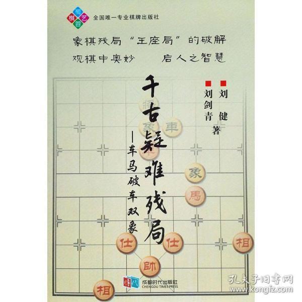 【正版】象棋千古疑难残局:车马破车双象 刘健 著