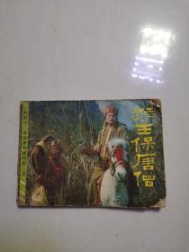猴王保唐僧