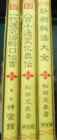 妙法秘术大全 八百十通变化奥传 3册合售 昭和58年版