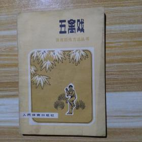 五禽戏(体育锻炼方法丛书)