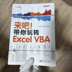 来吧!带你玩转 Excel VBA  有光盘