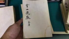 绝版罕见 金庸《雪山飞狐上下》远景出版社 白皮版 1984年